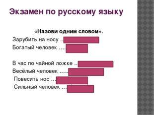 Экзамен по русскому языку «Назови одним словом». Зарубить на носу … (запомнит