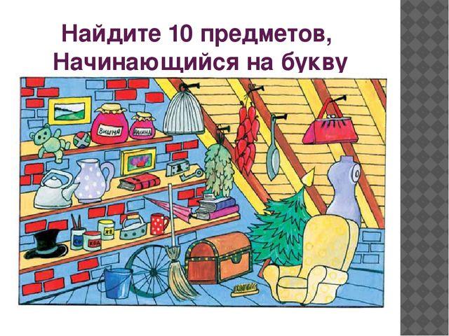 Найдите 10 предметов, Начинающийся на букву «К»