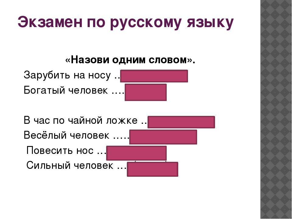 Экзамен по русскому языку «Назови одним словом». Зарубить на носу … (запомнит...
