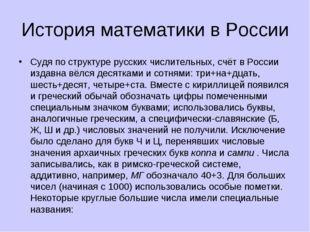 История математики в России Судя по структуре русских числительных, счёт в Ро