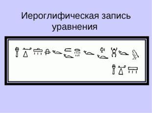 Иероглифическая запись уравнения