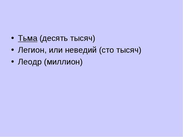 Тьма(десять тысяч) Легион, или неведий(сто тысяч) Леодр(миллион)