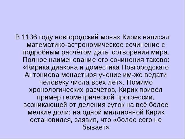 В1136 годуновгородскиймонах Кирикнаписал математико-астрономическое сочин...