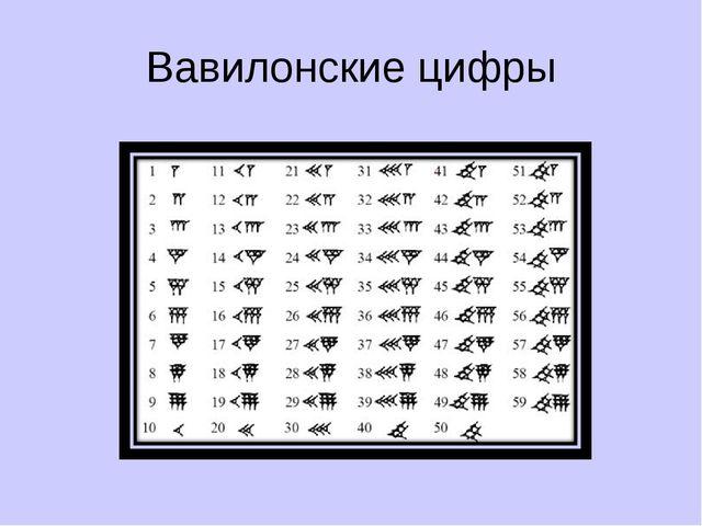 Вавилонские цифры