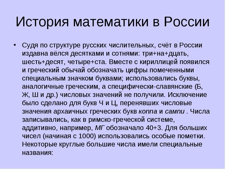 История математики в России Судя по структуре русских числительных, счёт в Ро...
