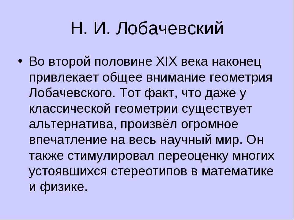 Н. И. Лобачевский Во второй половине XIX века наконец привлекает общее вниман...