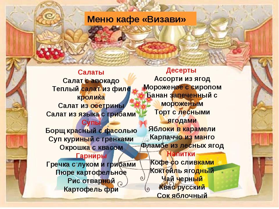 Салаты Салат с авокадо Теплый салат из филе кролика Салат из осетрины Салат и...