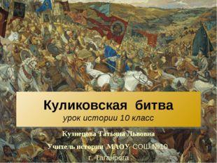 Куликовская битва урок истории 10 класс Кузнецова Татьяна Львовна Учитель ист