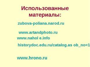 Использованные материалы: zubova-poliana.narod.ru www.artandphoto.ru www.naho