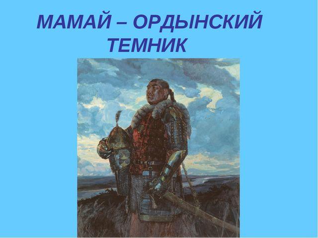 МАМАЙ – ОРДЫНСКИЙ ТЕМНИК