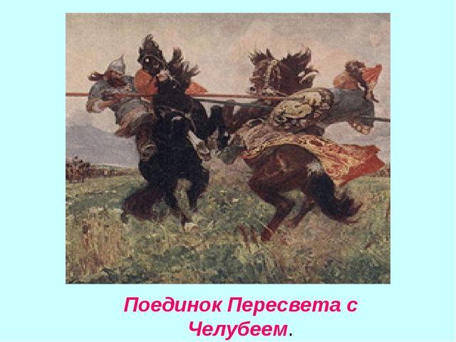 Поединок Пересвета с Челубеем.