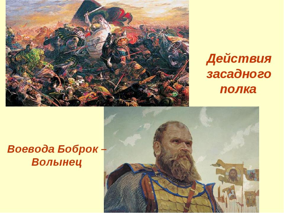 Действия засадного полка Воевода Боброк – Волынец
