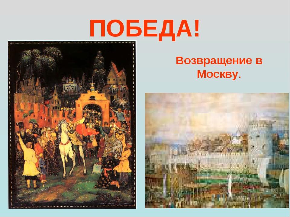 ПОБЕДА! Возвращение в Москву.