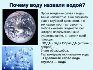 . Происхождение слова «вода» точно неизвестно. Оно возникло еще в глубокой