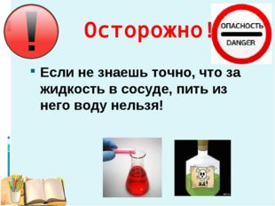 Осторожно! Если не знаешь точно, что за жидкость в сосуде, пить из него воду