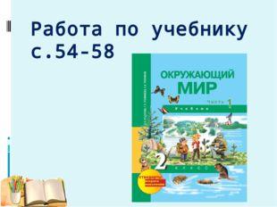 Работа по учебнику с.54-58