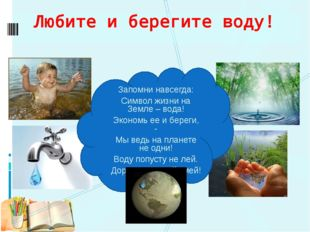 Любите и берегите воду! Запомни навсегда: Символ жизни на Земле – вода! Эконо