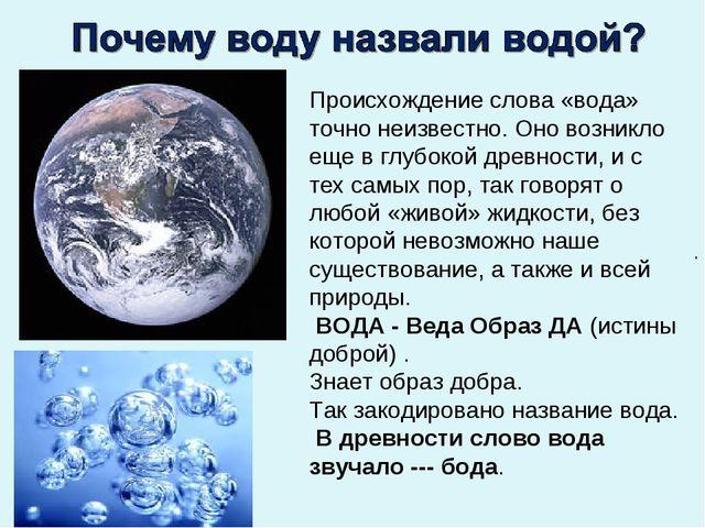 . Происхождение слова «вода» точно неизвестно. Оно возникло еще в глубокой...