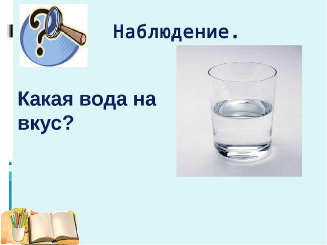 Наблюдение. Какая вода на вкус?