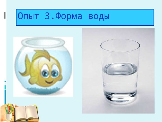Опыт 3.Форма воды