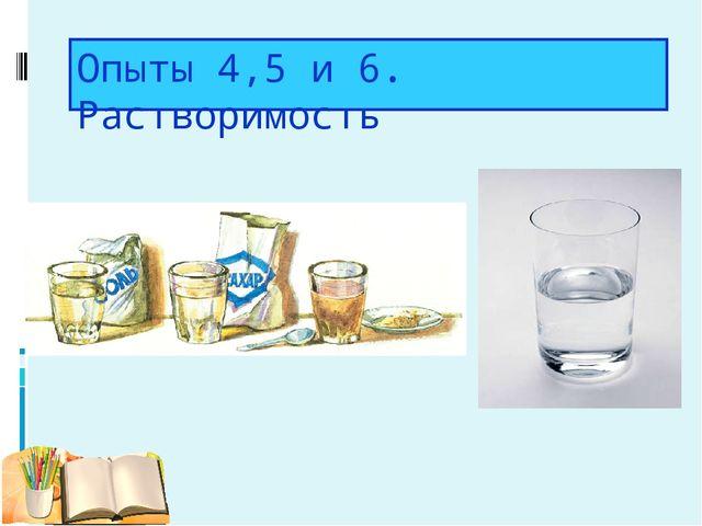 Опыты 4,5 и 6. Растворимость