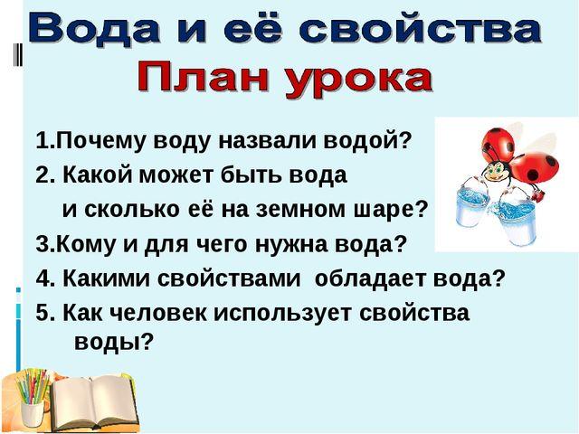 1.Почему воду назвали водой? 2. Какой может быть вода и сколько её на земном...