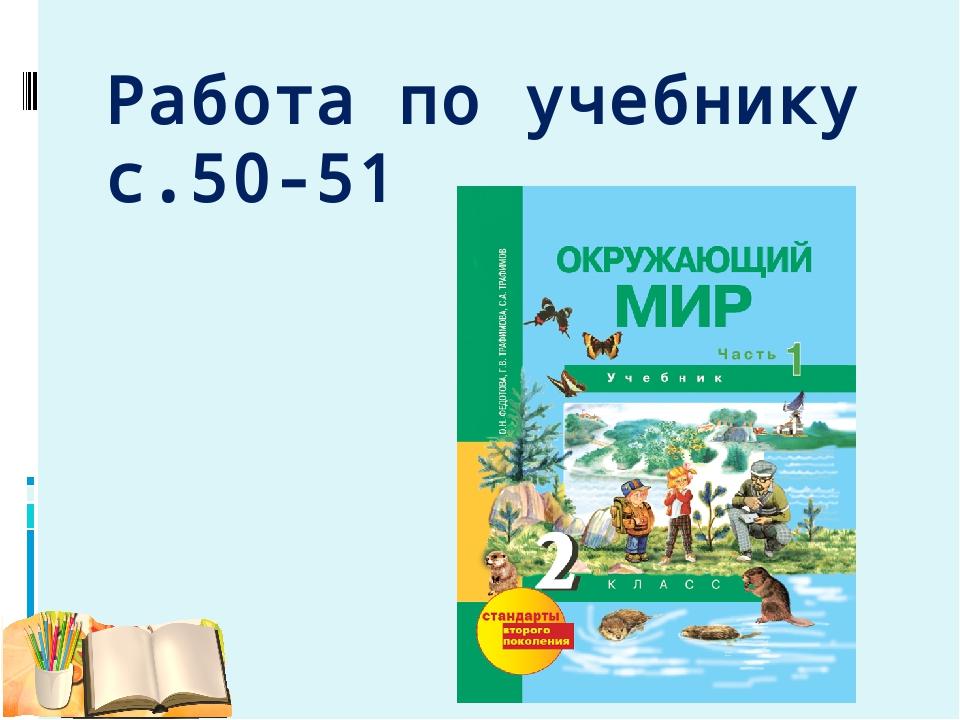 Работа по учебнику с.50-51