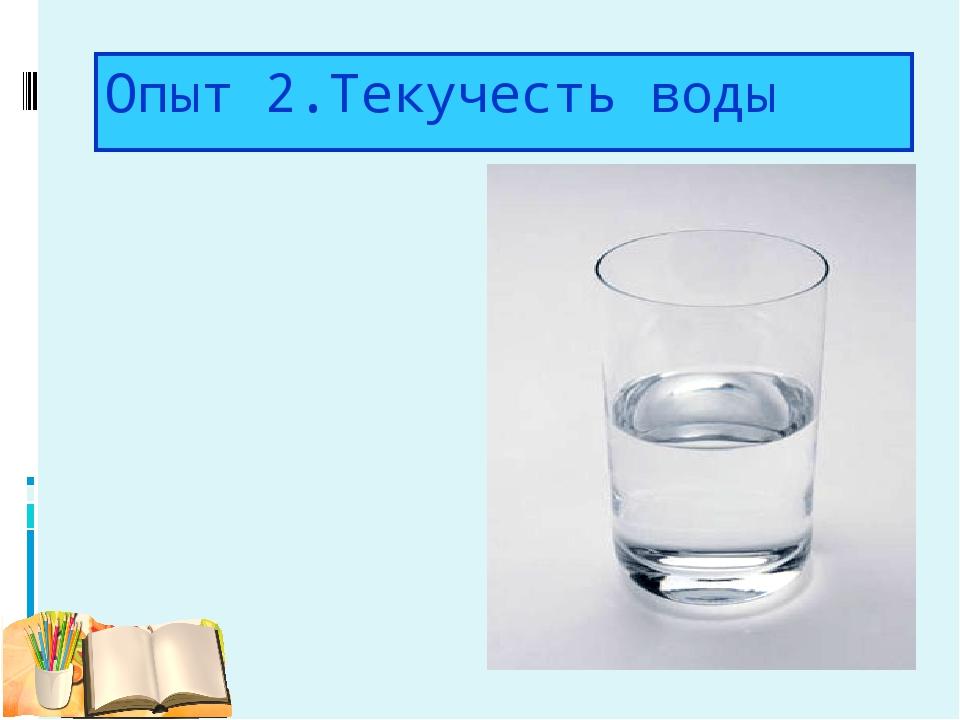 Опыт 2.Текучесть воды