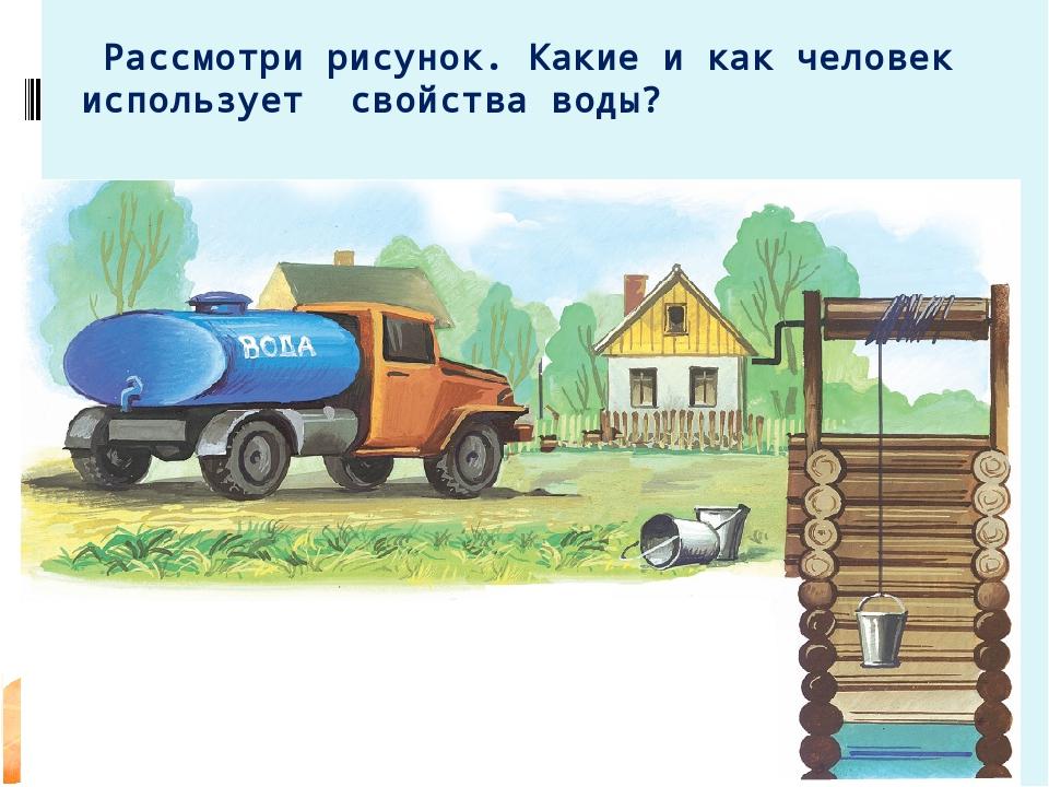 Рассмотри рисунок. Какие и как человек использует свойства воды?