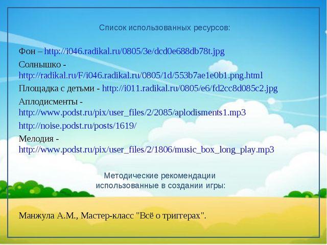 Список использованных ресурсов: Фон – http://i046.radikal.ru/0805/3e/dcd0e688...