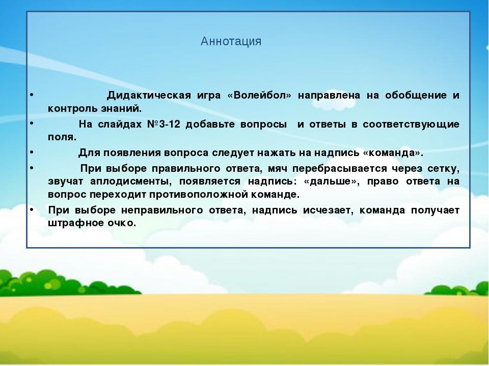 Аннотация Дидактическая игра «Волейбол» направлена на обобщение и контроль зн...
