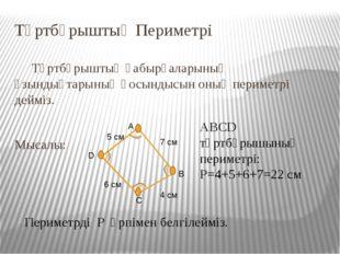 Төртбұрыштың Периметрі Төртбұрыштың қабырғаларының ұзындықтарының қосындысын