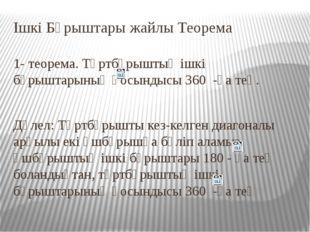 Ішкі Бұрыштары жайлы Теорема 1- теорема. Төртбұрыштың ішкі бұрыштарының қосын