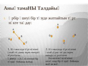 Әрбір үшеуі бір түзуде жатпайтын төрт нүкте таңдау: АнықтамаНЫ Талдайық A C B