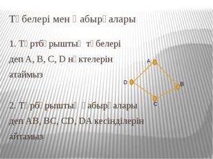 Төбелері мен Қабырғалары 1. Төртбұрыштың төбелері деп A, B, C, D нүктелерін а