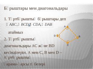 1. Төртбұрыштың бұрыштары деп атаймыз 2. Төртбұрыштың диагональдары АС және B