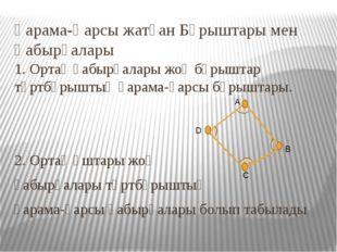 Қарама-Қарсы жатқан Бұрыштары мен Қабырғалары 1. Ортақ қабырғалары жоқ бұрышт