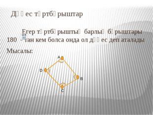 Дөңес төртбұрыштар Егер төртбұрыштың барлық бұрыштары 180 - тан кем болса