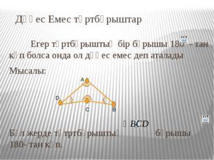 Дөңес Емес төртбұрыштар Егер төртбұрыштың бір бұрышы 180 - тан көп болса о