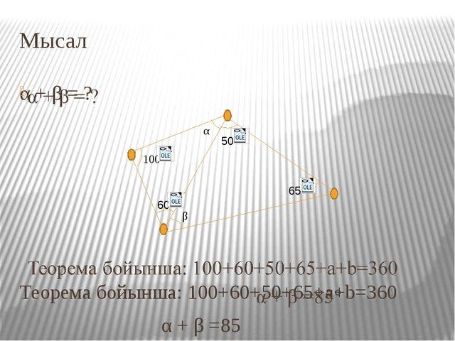 Мысал 100 60 α β 50 65