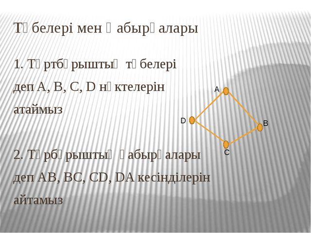 Төбелері мен Қабырғалары 1. Төртбұрыштың төбелері деп A, B, C, D нүктелерін а...