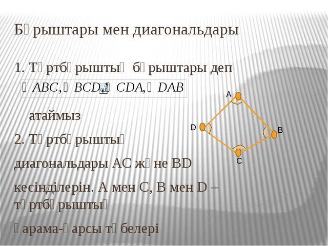 1. Төртбұрыштың бұрыштары деп атаймыз 2. Төртбұрыштың диагональдары АС және B...