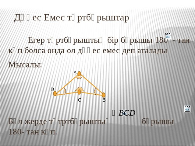 Дөңес Емес төртбұрыштар Егер төртбұрыштың бір бұрышы 180 - тан көп болса о...