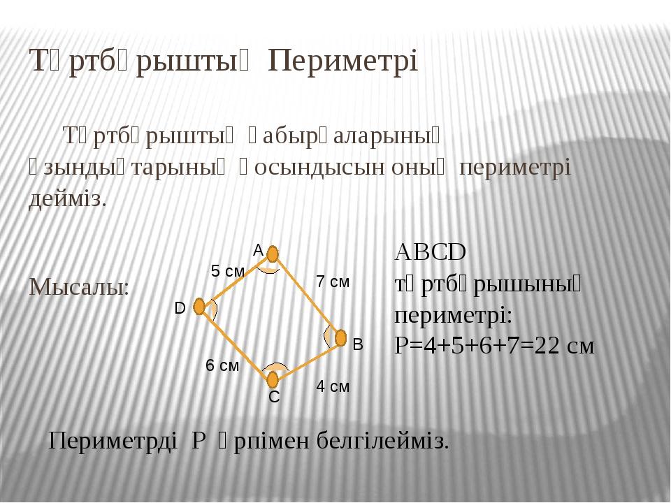 Төртбұрыштың Периметрі Төртбұрыштың қабырғаларының ұзындықтарының қосындысын...