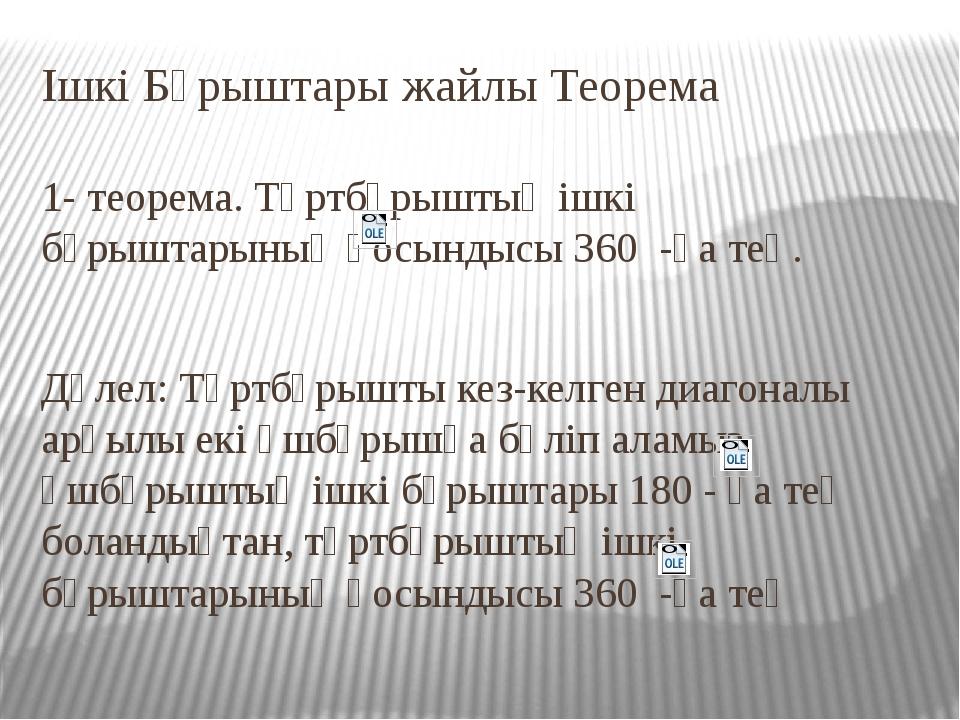 Ішкі Бұрыштары жайлы Теорема 1- теорема. Төртбұрыштың ішкі бұрыштарының қосын...