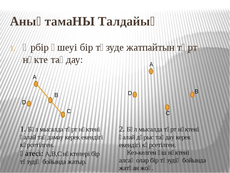 Әрбір үшеуі бір түзуде жатпайтын төрт нүкте таңдау: АнықтамаНЫ Талдайық A C B...