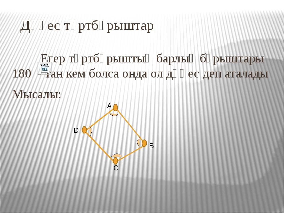Дөңес төртбұрыштар Егер төртбұрыштың барлық бұрыштары 180 - тан кем болса...