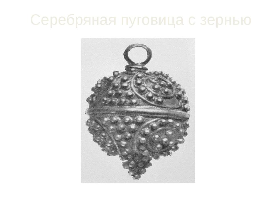 Серебрянаяпуговицасзернью