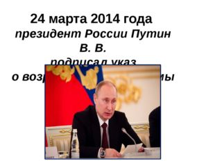 24 марта 2014 года президент России Путин В. В. подписал указ о возрождении п