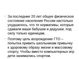 За последние 20 лет общее физическое состояние населения России настолько ух
